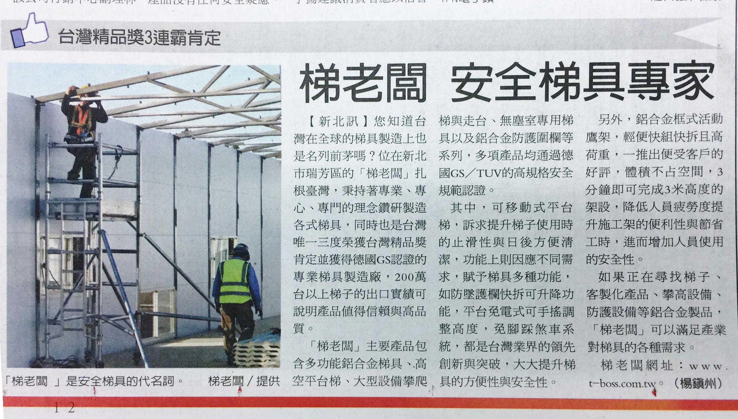 安全梯專家-梯老闆 經濟日報2020-2月報導
