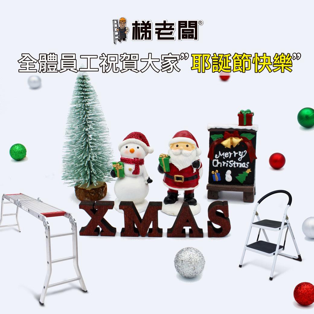 耶誕佳節愉快Merry Christmas